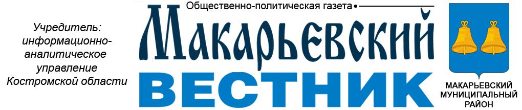 Макарьевский вестник