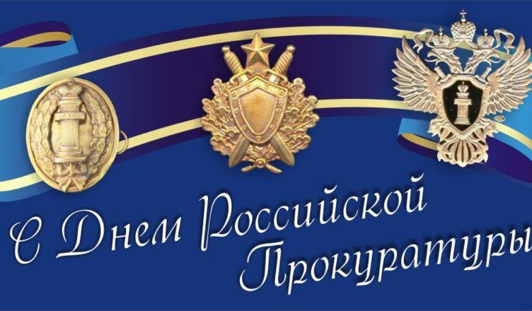 Поздравления для работников прокуратуры в прозе
