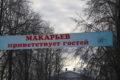 Десятый юбилейный забег в валенках «Макарьевская верста»