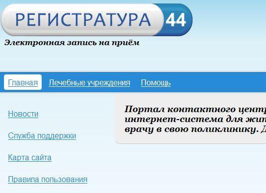 Областная иркутск записаться на прием к врачу